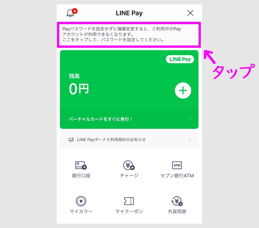 LINE Payの開設方法3