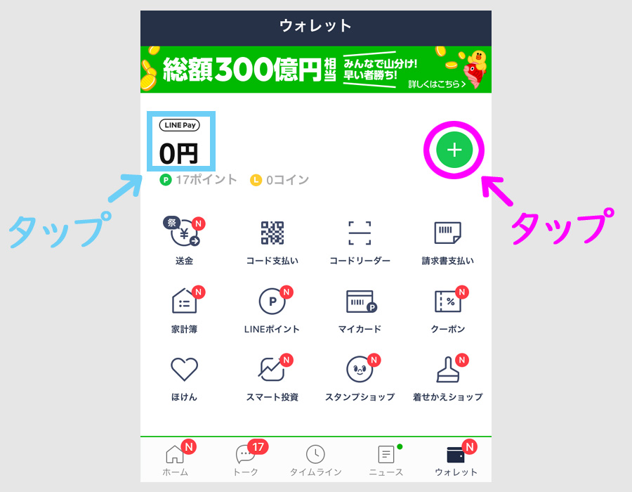 STEP2:LINE Pay画面からQUICPay+をインストール2
