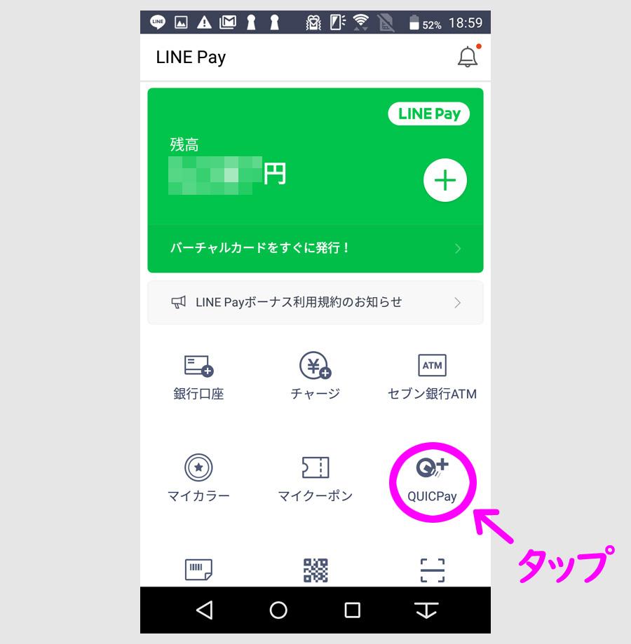 STEP2:LINE Pay画面からQUICPay+をインストール3