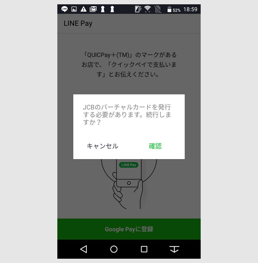 STEP2:LINE Pay画面からQUICPay+をインストール4