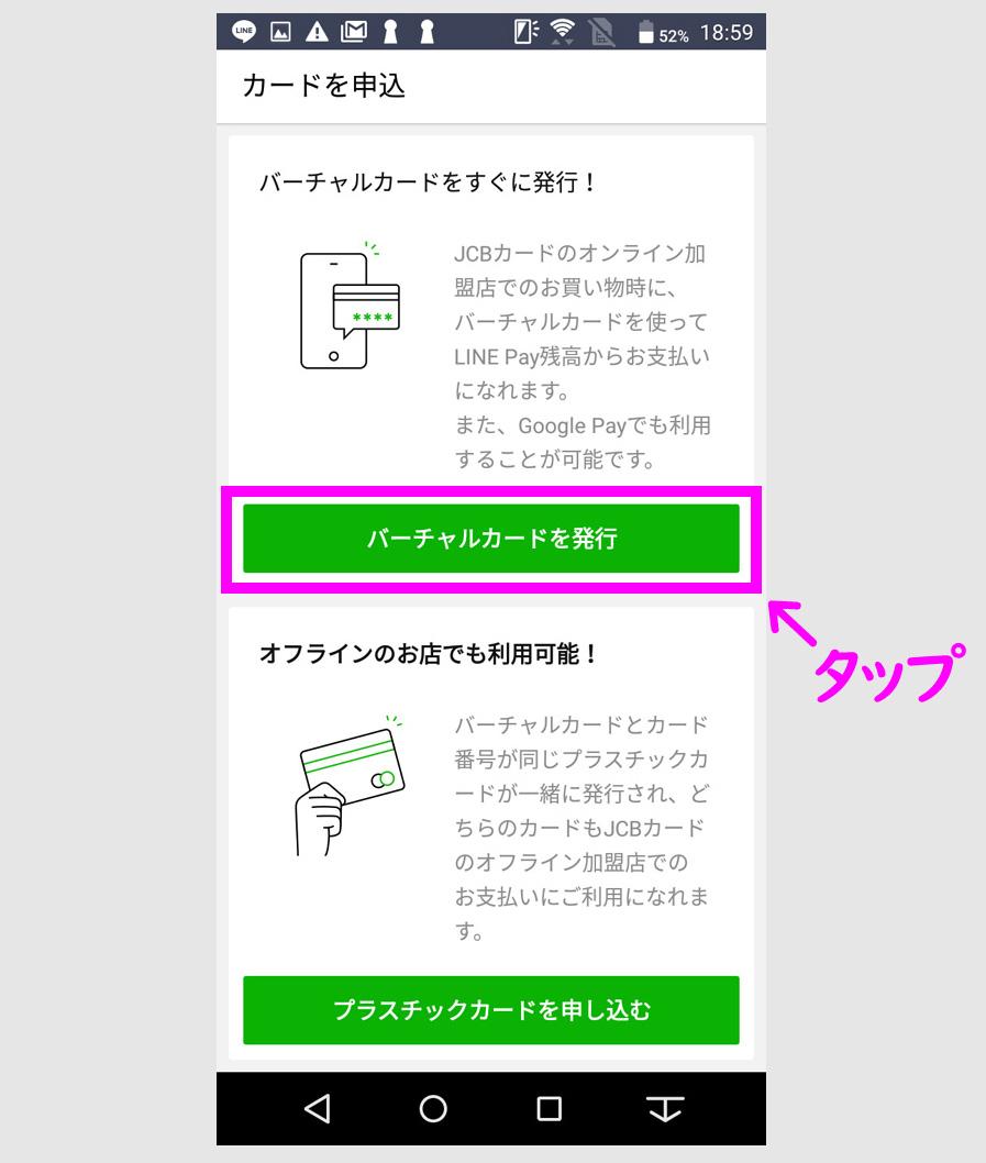 STEP2:LINE Pay画面からQUICPay+をインストール5