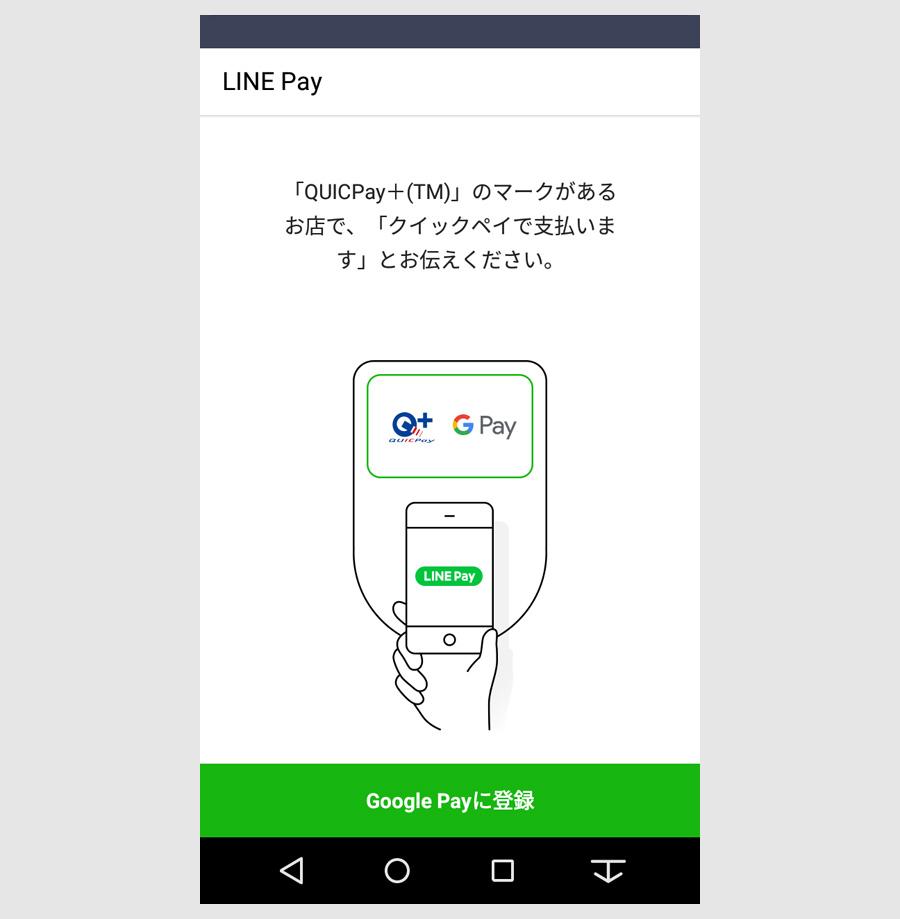 STEP2:LINE Pay画面からQUICPay+をインストール6