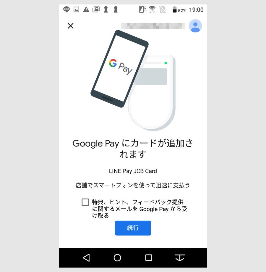 STEP2:LINE Pay画面からQUICPay+をインストール7