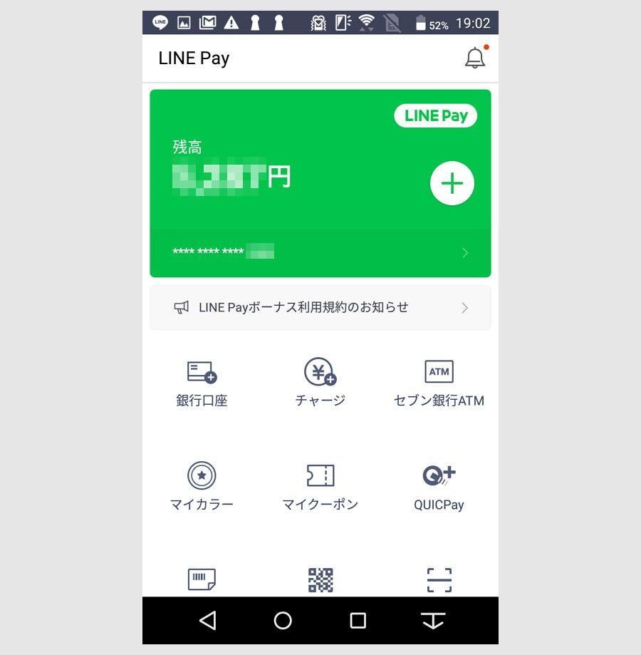 STEP2:LINE Pay画面からQUICPay+をインストール11