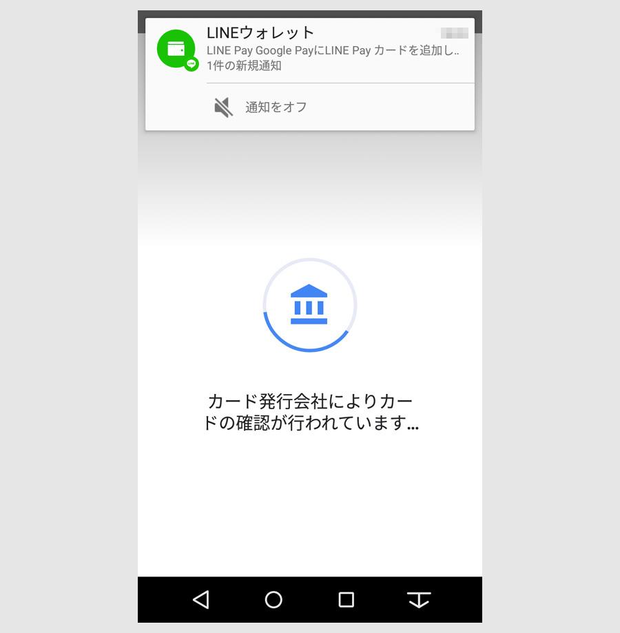 STEP2:LINE Pay画面からQUICPay+をインストール9