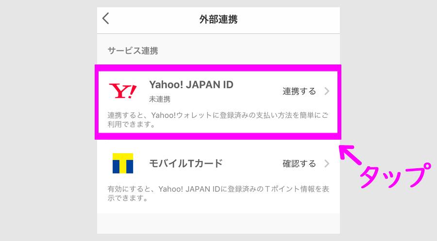 PayPayにYahoo! JAPAN IDを連携する方法3
