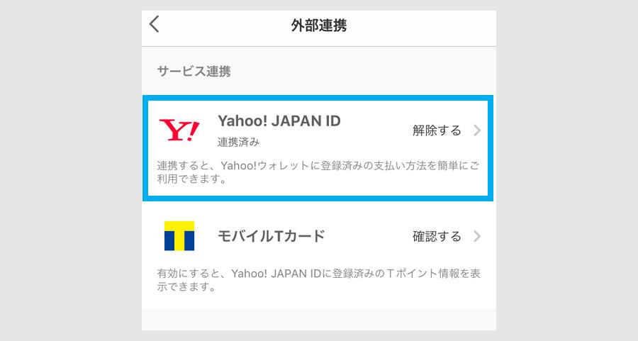 PayPayにYahoo! JAPAN IDを連携する方法6
