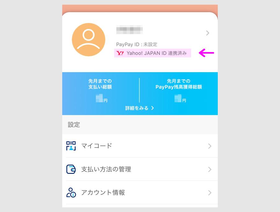 PayPayにYahoo! JAPAN IDを連携する方法7