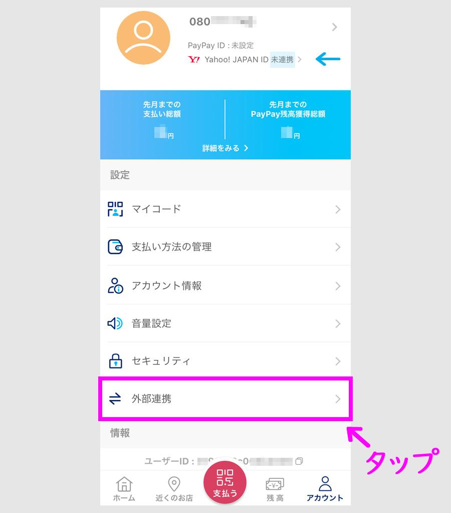 PayPayにYahoo! JAPAN IDを連携する方法2