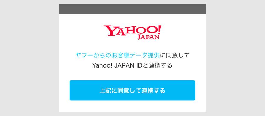 PayPayにYahoo! JAPAN IDを連携する方法4