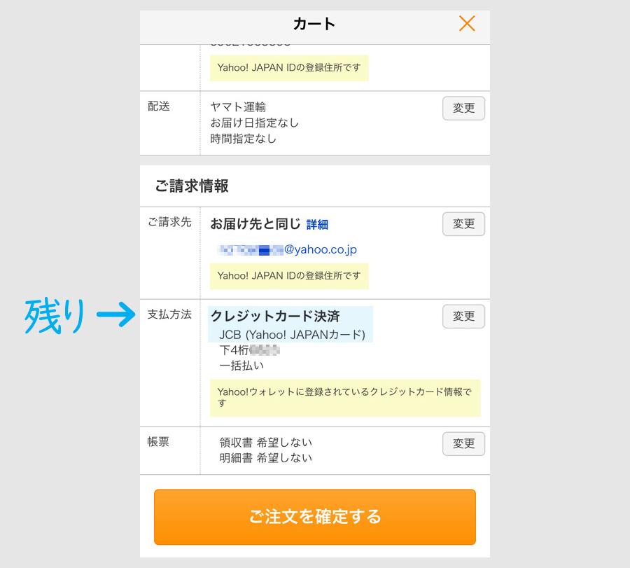 PayPayでヤフーショッピングを決済する方法3