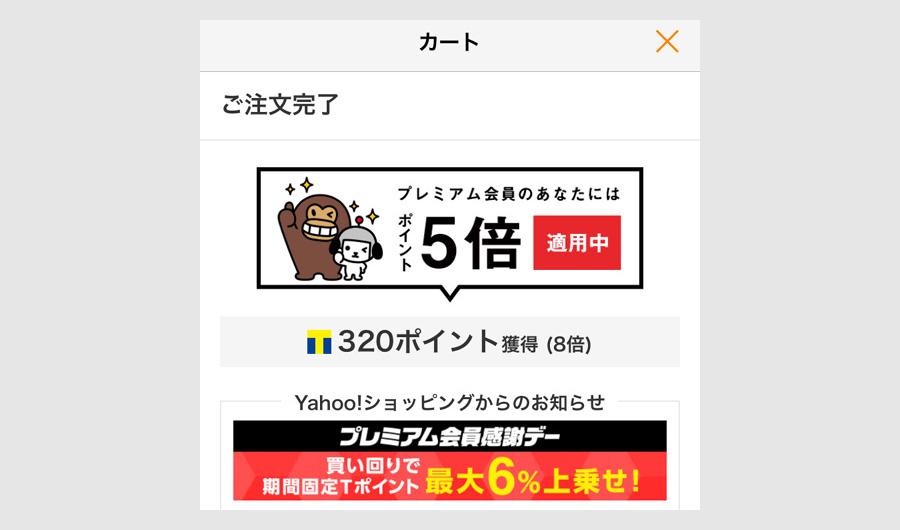 PayPayでヤフーショッピングを決済する方法4