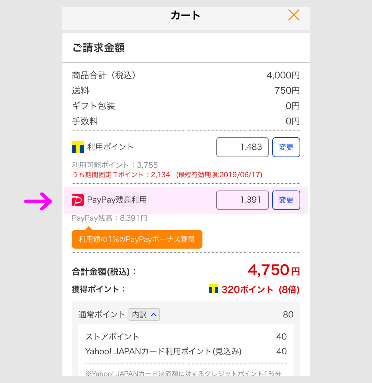 PayPayでヤフーショッピングを決済する方法2