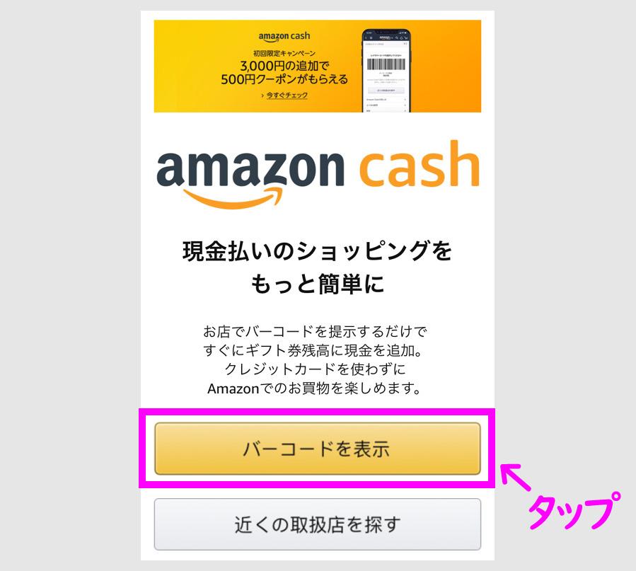STEP2:コンビニ、ドラッグストアでAmazon Cashでチャージ1