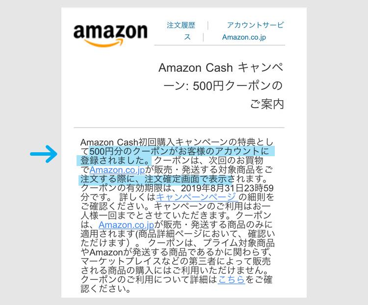 STEP2:コンビニ、ドラッグストアでAmazon Cashでチャージ4