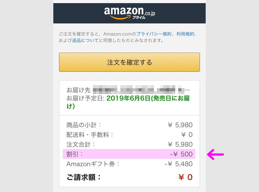 STEP3:Amazon FIRE 7(Alexa)を500円オフで買ってみた2