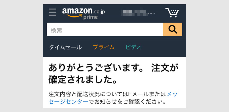 STEP3:Amazon FIRE 7(Alexa)を500円オフで買ってみた3