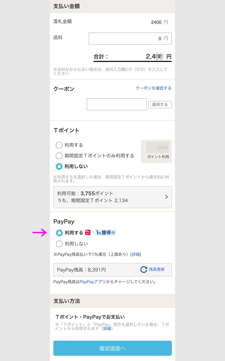 PayPay残高でヤフオクを決済する方法 即決案件6