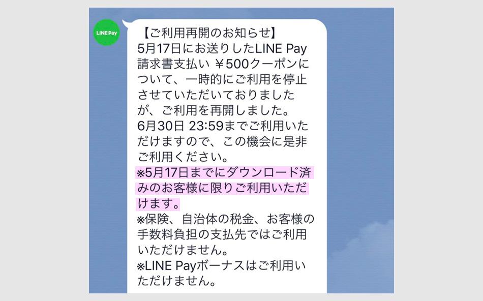請求書支払い500円クーポンが利用再開(6月4日発表)