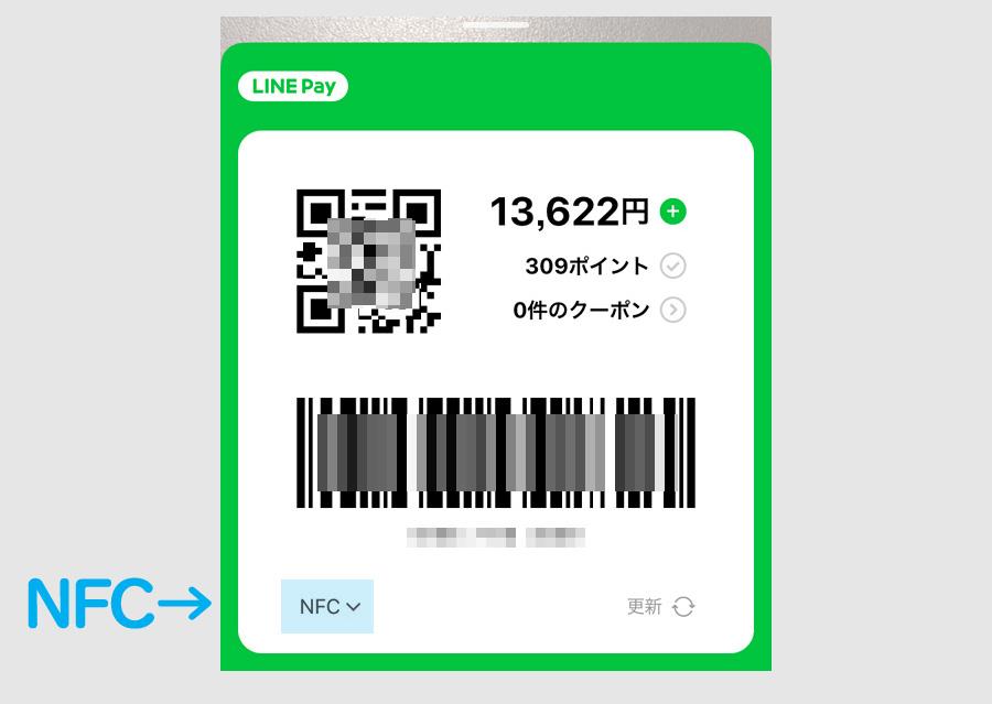 LINE PayアプリにNFCがすでに実装