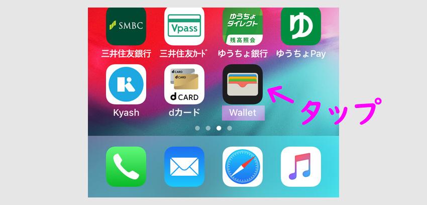 JALカードをApple Pay(QUICPay)に登録する方法1