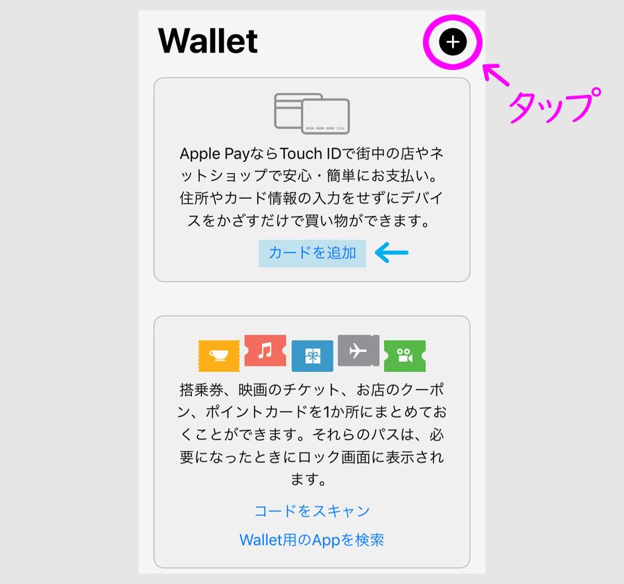 JALカードをApple Pay(QUICPay)に登録する方法2