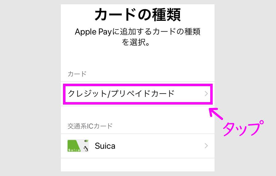JALカードをApple Pay(QUICPay)に登録する方法3