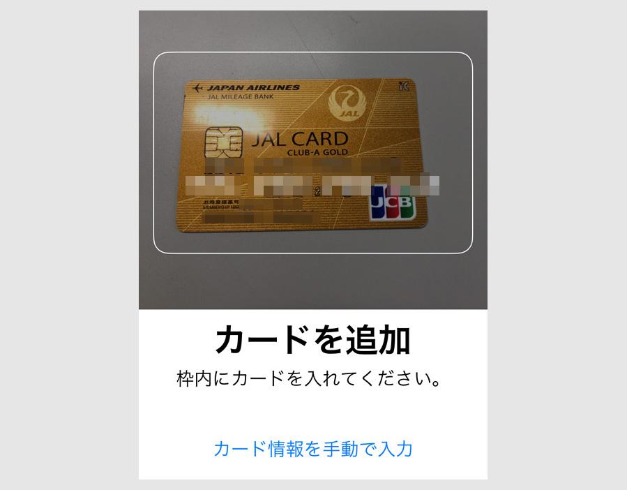 JALカードをApple Pay(QUICPay)に登録する方法4