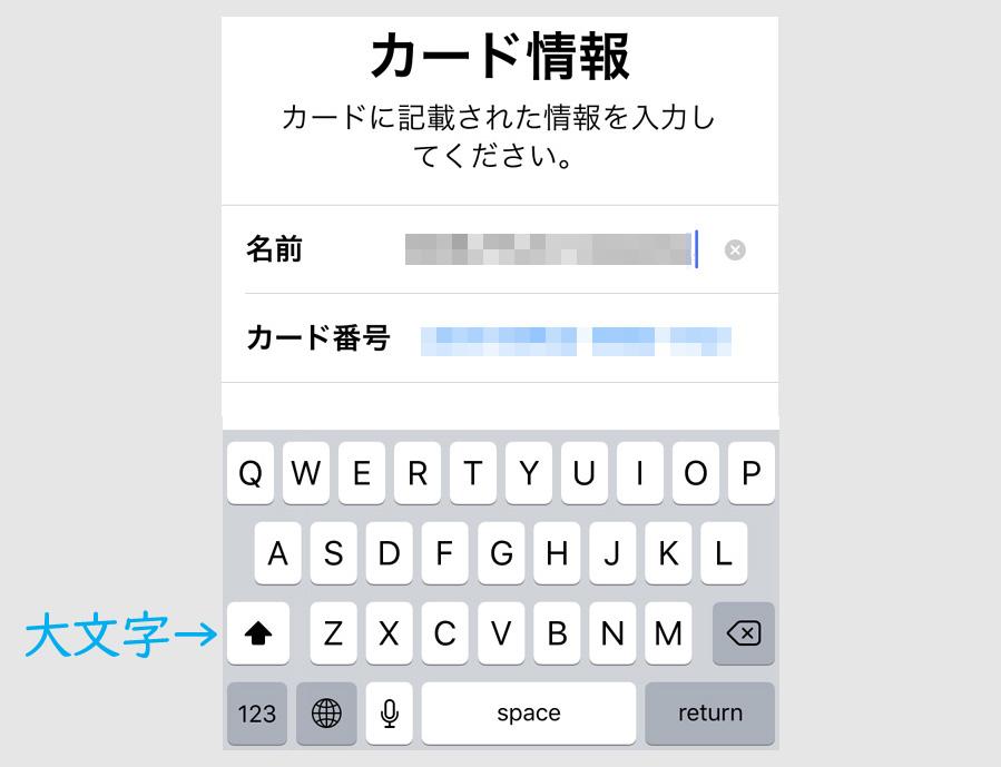 JALカードをApple Pay(QUICPay)に登録する方法5