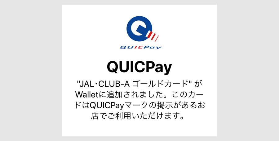 JALカードをApple Pay(QUICPay)に登録する方法6