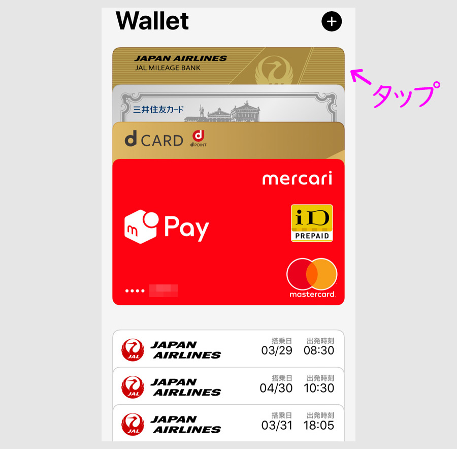 JALカードでApple Pay(QUICPay)で支払う方法2