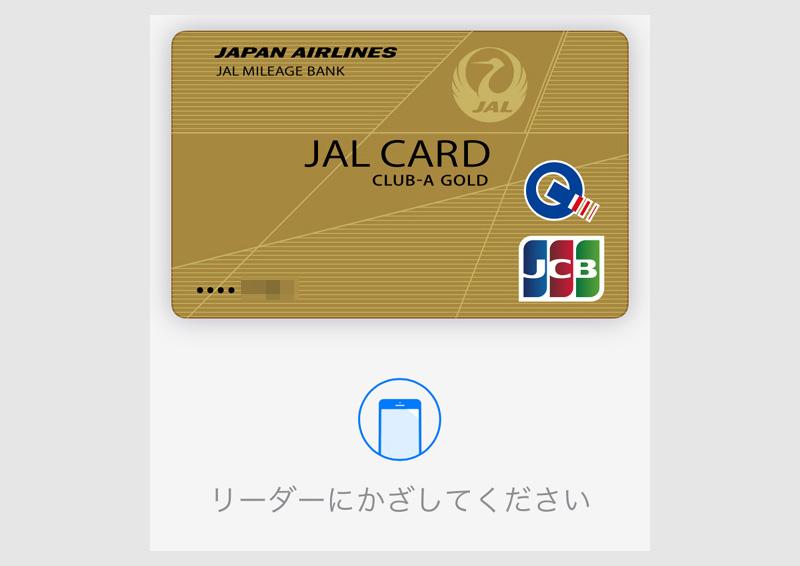 JALカードでApple Pay(QUICPay)で支払う方法4