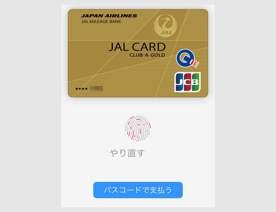 JALカードでApple Pay(QUICPay)で支払う方法3