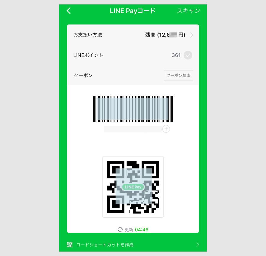 コード支払い画面2