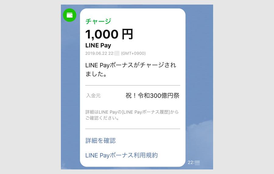 LINE Payよりの本人確認のメッセージは詐欺やなりすまし?2
