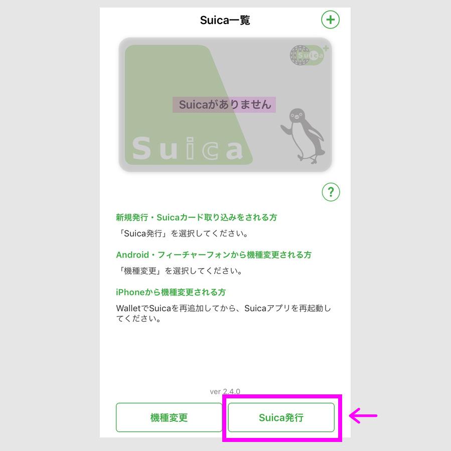 モバイルSuicaの発行2