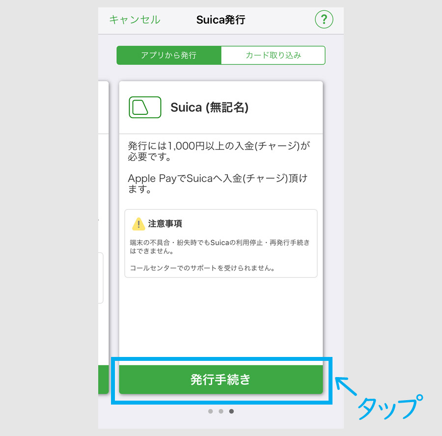 モバイルSuicaの発行5