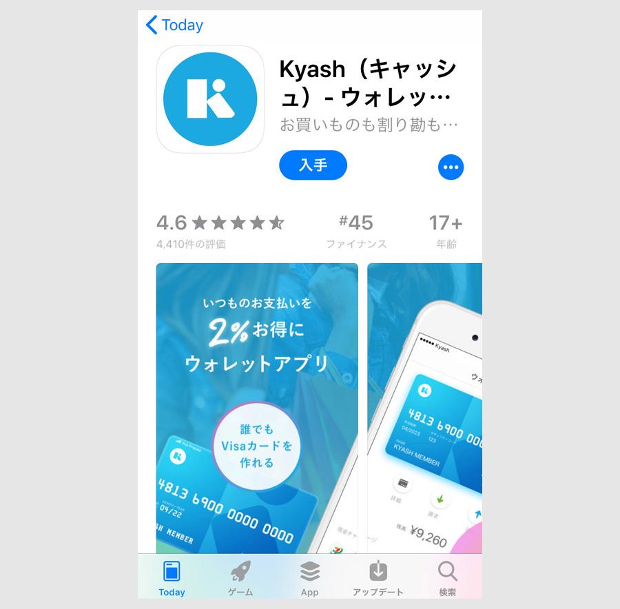 STEP1:Kyashの始め方・チャージ方法1