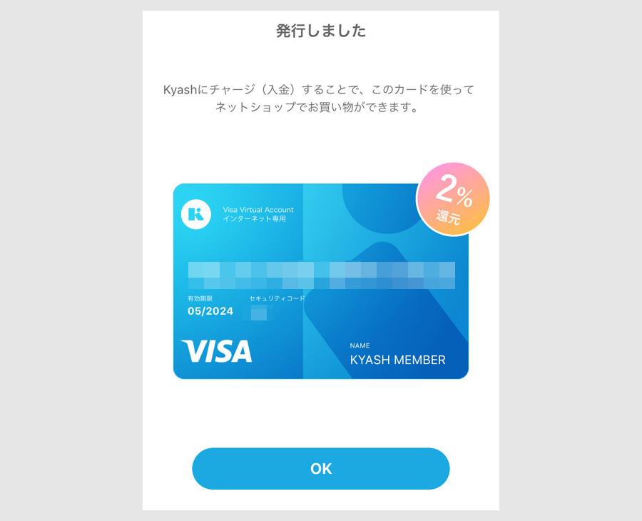 STEP1:Kyashの始め方・チャージ方法6