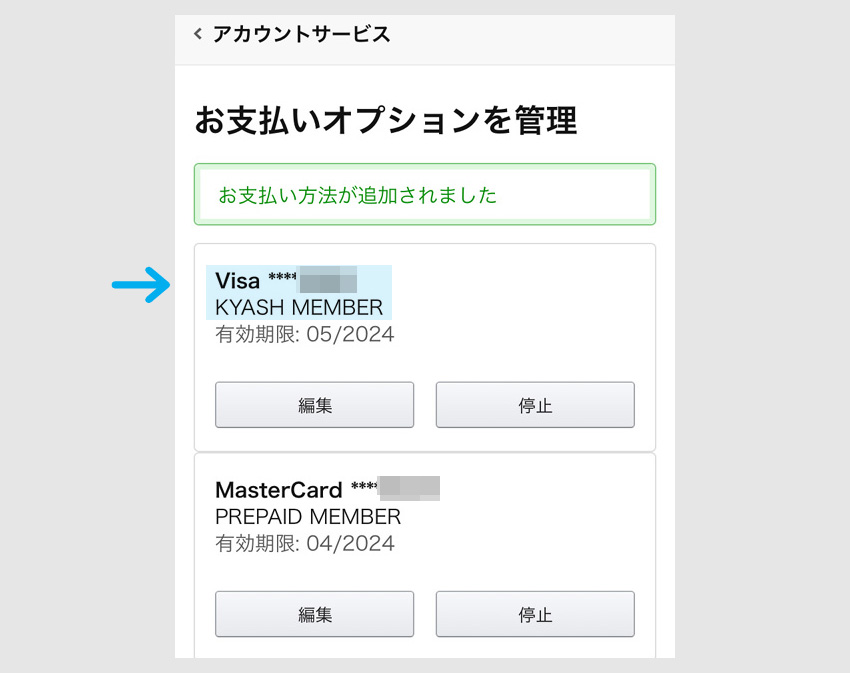 STEP2:AmazonにLINE Payカードを登録する6