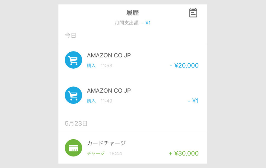 STEP3:Amazonギフト券にチャージする7