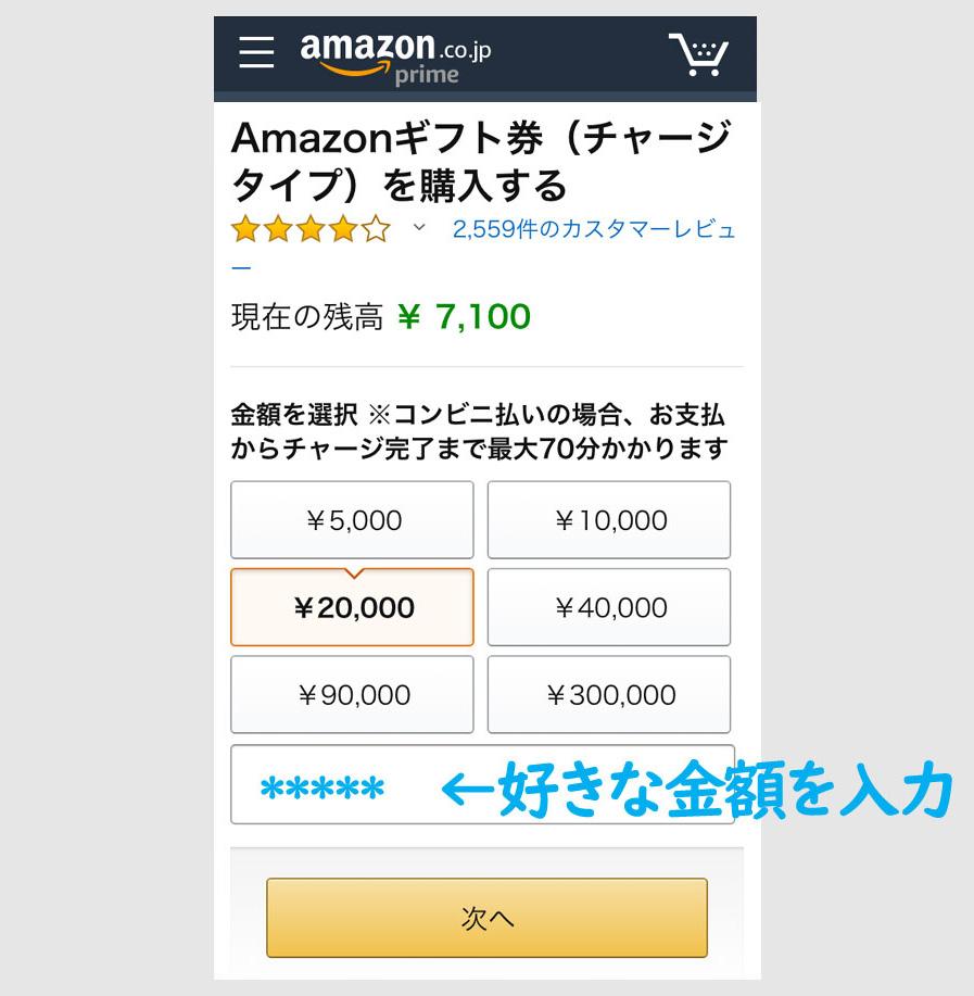 STEP3:Amazonギフト券にチャージする2