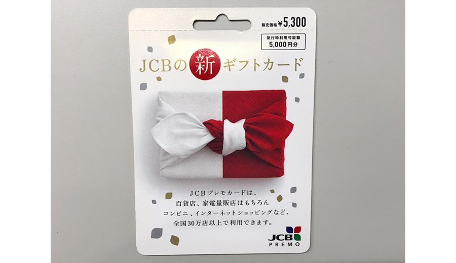 ステップ2:ファミペイでJCBプレモを買う5