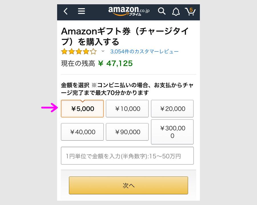 ステップ3:JCBプレモでAmazonギフト券にチャージ2