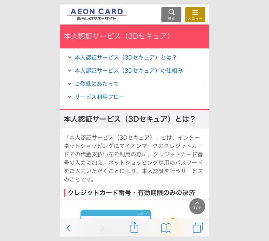 ステップ1:イオンカードを本人認証サービス登録する1