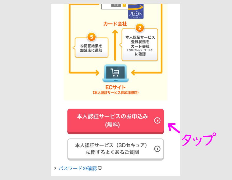 ステップ1:イオンカードを本人認証サービス登録する2