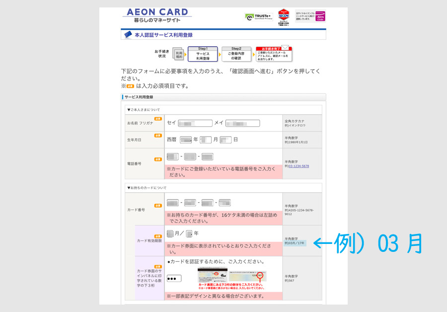 ステップ1:イオンカードを本人認証サービス登録する3