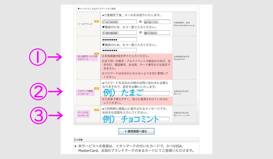 ステップ1:イオンカードを本人認証サービス登録する4