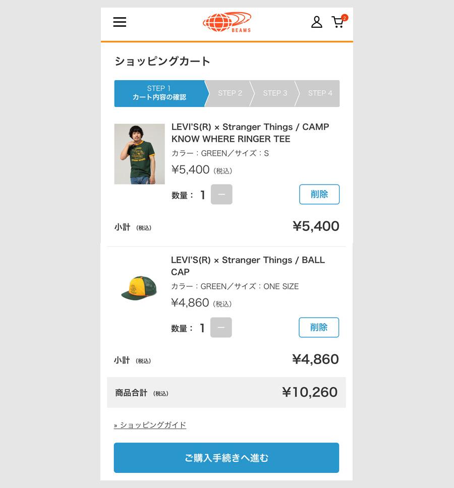 ステップ3:イオンカードを登録したd払いで買い物する2