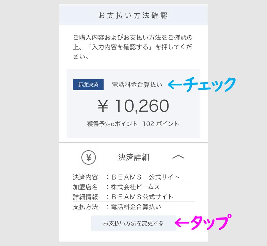 ステップ3:イオンカードを登録したd払いで買い物する4